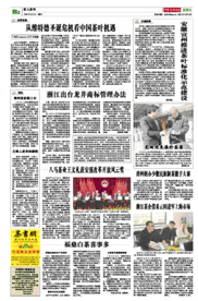 teanamu article in China Cooperation Times