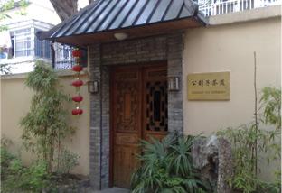 Gongliuzi Tea Institute 公刘子 in Hangzhou