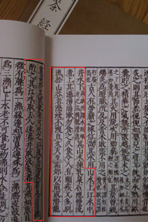 Chapter 5 of Lu Yu's Classics of Tea talking about water sources and why some sources are better than others.