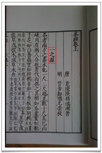 Tea saint Lu Yu's Classic of Tea Chapter 1 in its original text.