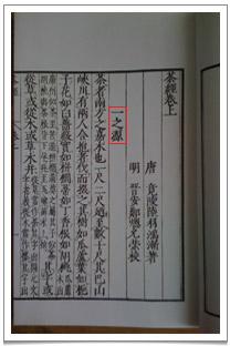 Tea saint Lu Yu's Classic of Tea Chapter 1 in its original text.