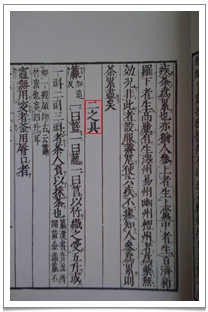 Tea saint Lu Yu's Classic of Tea Chapter 2 in its original text.