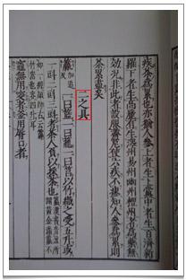 Tea saint Lu Yu's Classic of Tea Chapter 2 in its original text.