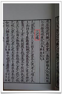 Tea saint Lu Yu's Classic of Tea Chapter 3 in its original text.