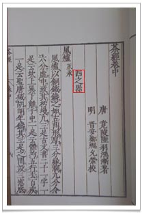 Tea saint Lu Yu's Classic of Tea Chapter 4 in its original text.
