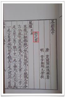 Tea saint Lu Yu's Classic of Tea Chapter 4 in its original text.