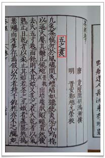 Tea saint Lu Yu's Classic of Tea Chapter 5 in its original text.