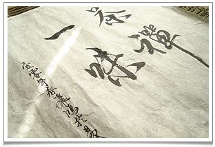 Chachan Yiwei (茶禅一味): Tea and Zen are one flavour i.e. inseparable.