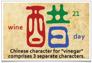 Chinese character for 'vinegar' comprises 3 separate characters.