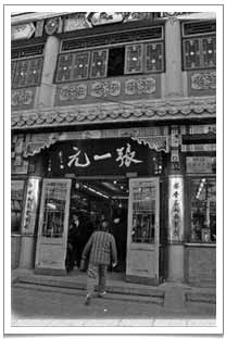 Zhang Yi Yuan tea shop in Beijing with its bright interior and gorgeous jasmine tea scenting aroma wafting into the street.