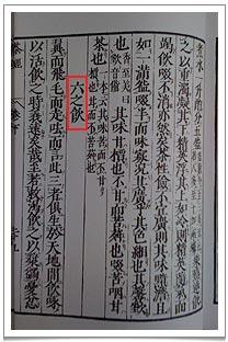 Tea Saint Lu Yu's Classic of Tea Chapter 6 describing the various properties of tea, the history of tea drinking and the various types of tea known in 8th century China.