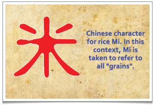The second essential item for living is Rice, or 'grains'. 看似平凡的生活,蕴含着深刻的医理: '柴米油盐酱醋茶' 之米