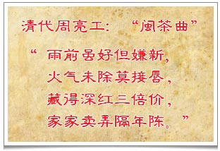 The 6th line of Zhou's poem as inscribed on the old clay tea stand conveying the sentiments of Fujian tea masters.